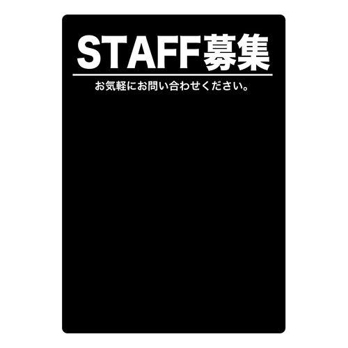 マジカルPOP 63747 STAFF募集(黒) L