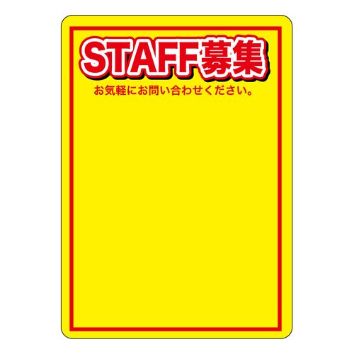 マジカルPOP 63754 STAFF募集(黄色) S