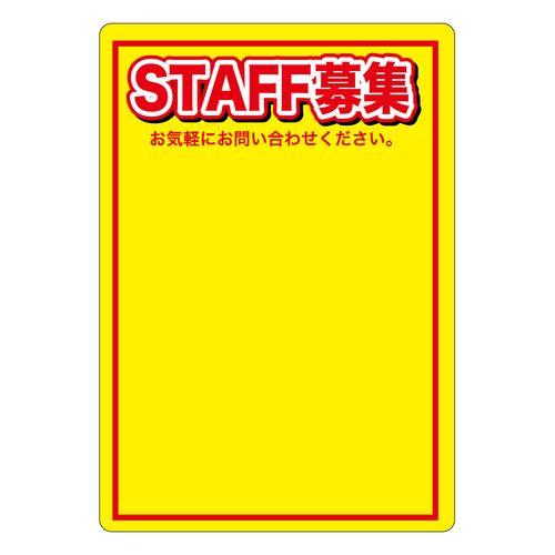 マジカルPOP 63755 STAFF募集(黄色) M