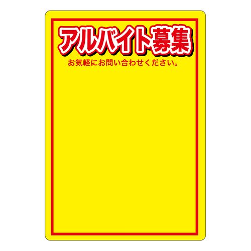 マジカルPOP 63758 アルバイト募集(黄色) M