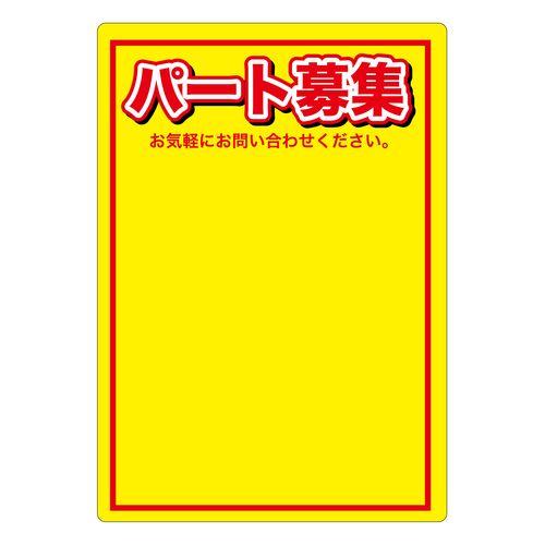 マジカルPOP 63762 パート募集(黄色) L