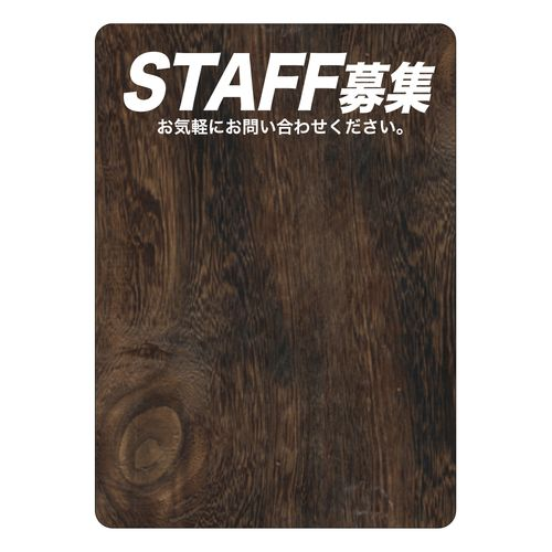 マジカルPOP 63763 STAFF募集(茶色) S