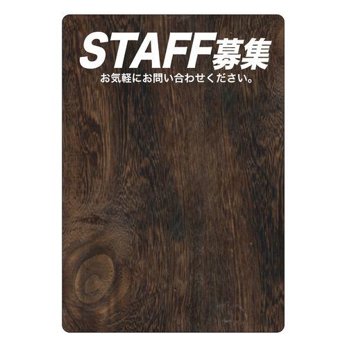 マジカルPOP 63764 STAFF募集(茶色) M