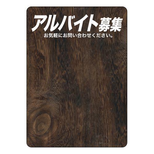 マジカルPOP 63766 アルバイト募集(茶色) S