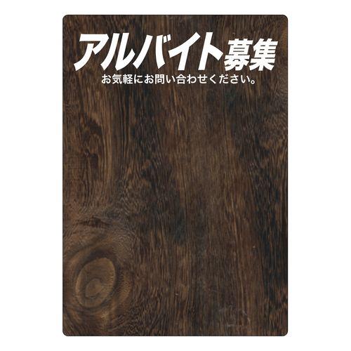 マジカルPOP 63768 アルバイト募集(茶色) L