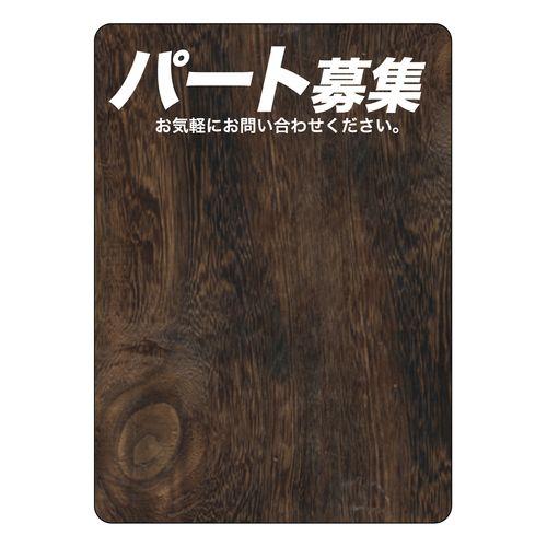マジカルPOP 63769 パート募集(茶色) S
