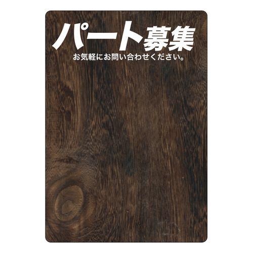 マジカルPOP 63770 パート募集(茶色) M