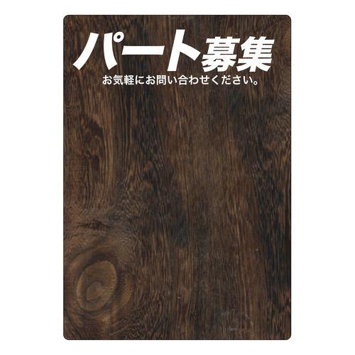 マジカルPOP 63771 パート募集(茶色) L