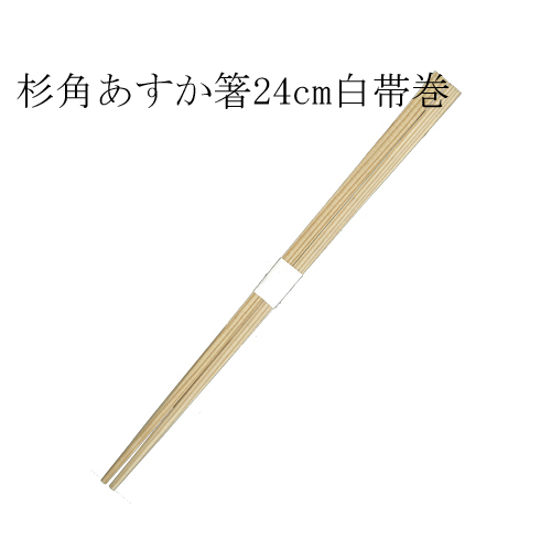 業務用割り箸 国産杉 あすか箸24cm 白帯巻 2500膳