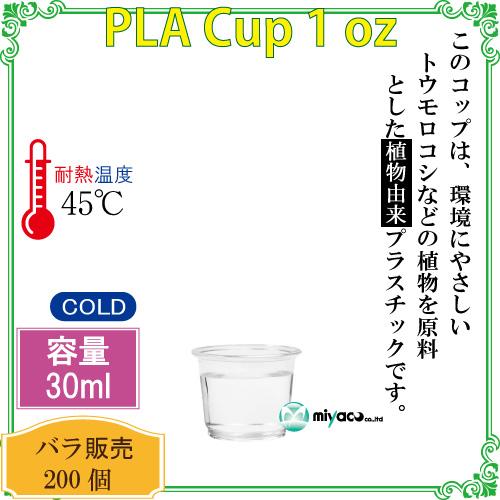 ★植物性プラスチックカップ(PLA) 1オンス 試飲用サイズ  200個