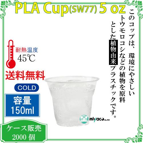 植物性プラスチックカップ(PLA) SW77 5オンス 2000個