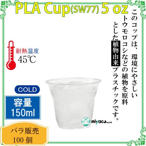 ★植物性プラスチックカップ(PLA) SW77 5オンス 100個