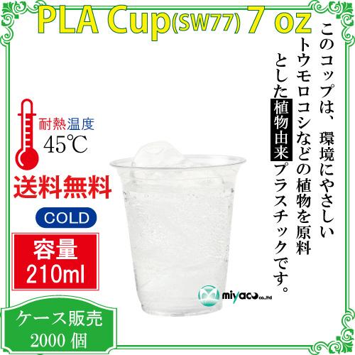 植物性プラスチックカップ(PLA) SW77 7オンス 2000個
