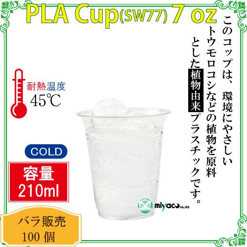★植物性プラスチックカップ(PLA) SW77 7オンス 100個