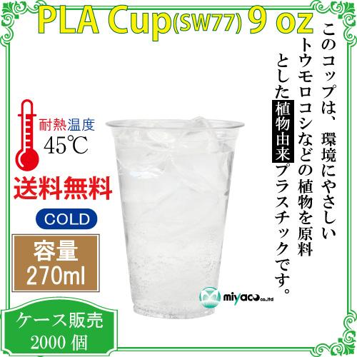 植物性プラスチックカップ(PLA) SW77 9オンス 2000個
