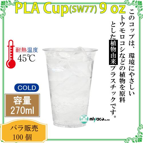 ★植物性プラスチックカップ(PLA) SW77 9オンス 100個
