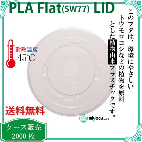 SW77 PLA FLAT LID(蓋) 2000枚