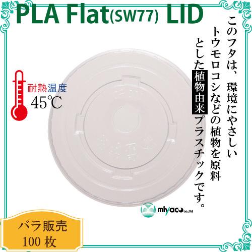 ★SW77 PLA FLAT LID(蓋) 100枚