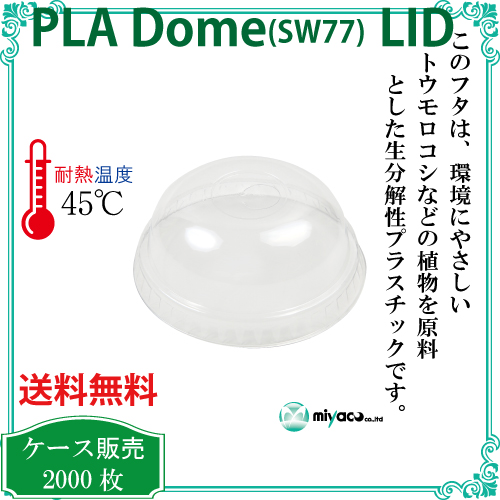 SW77 PLA DOME LID(蓋) 2000枚