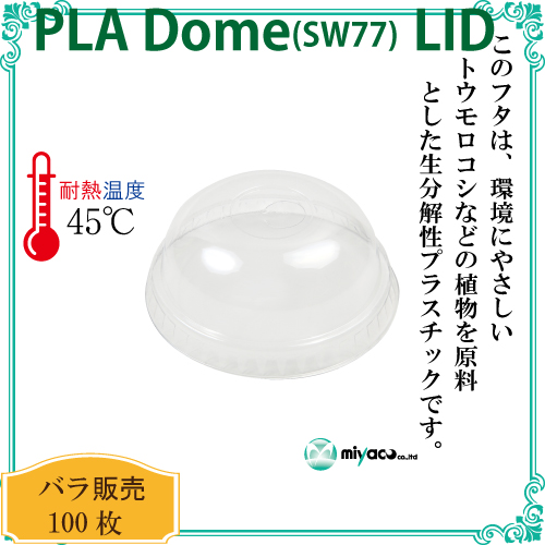 ★SW77 PLA DOME LID(蓋) 100枚