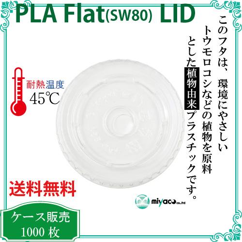 SW80 PLA FLAT LIDストロー穴(蓋) 1000枚