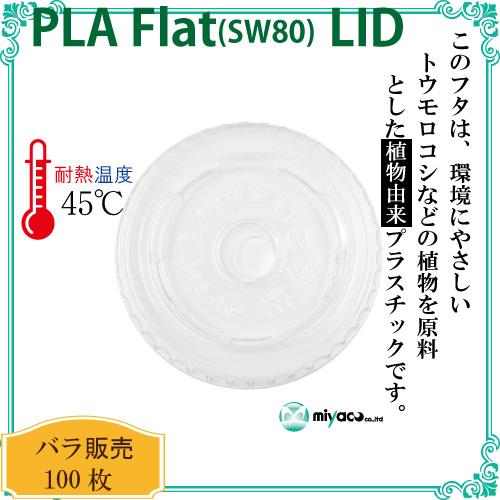 ★SW80 PLA FLAT LIDストロー穴(蓋) 100枚