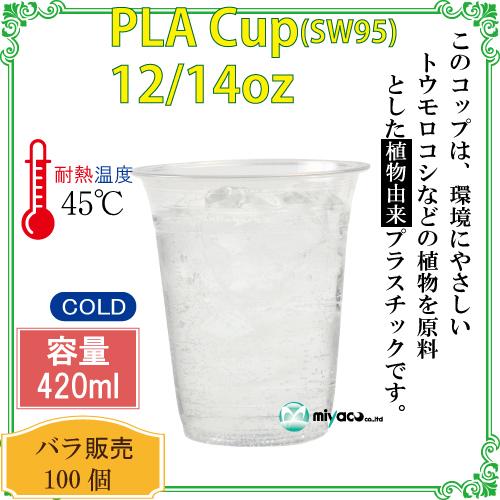 ★植物性プラスチックカップ(PLA) SW95 12/14オンス 100個