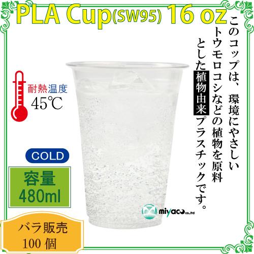 ★植物性プラスチックカップ(PLA) SW95 16オンス 100個