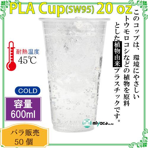 PLA20オンス50個