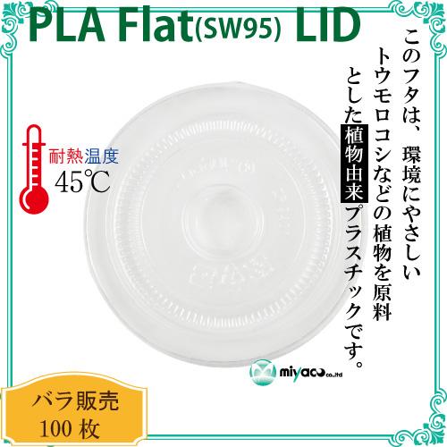 ★SW95 PLA FLAT LIDストロー穴(蓋) 100枚