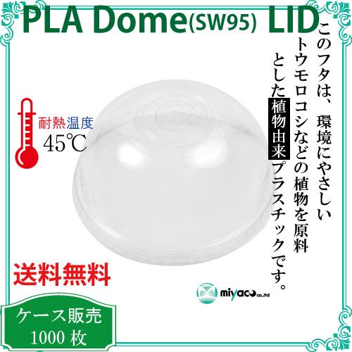 植物性プラスチック(PLA) SW95 DOME LID 1000枚