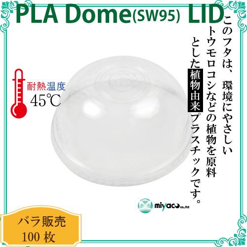 ★植物性プラスチック(PLA) SW95 DOME LID 100枚