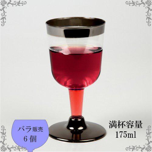 ★EC-03M ワインカップ(メッキ)175ml 6個