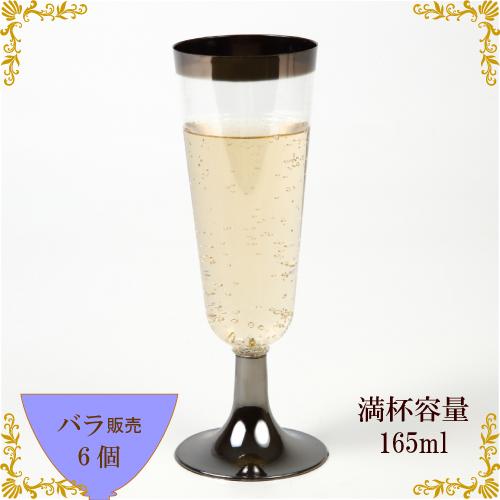 ★EC-16M シャンパンカップ(メッキ)  165ml 6個
