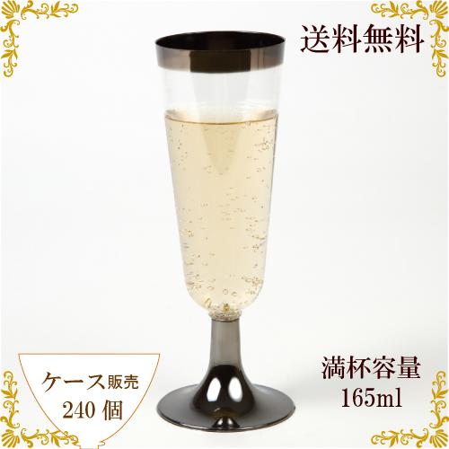 ★EC-16M シャンパンカップ(メッキ)  165ml 240個