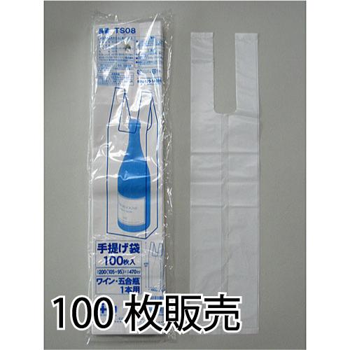 ☆レジ袋(ワイン・五合瓶1本用)100枚