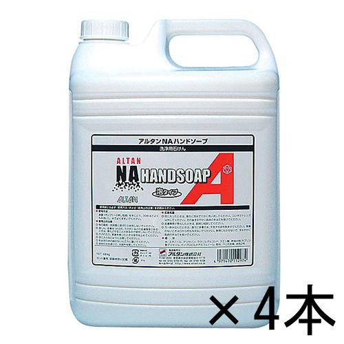 アルタンNAハンドソープ4.8Kg 4本