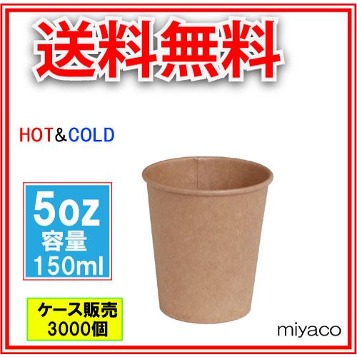 業務用 紙コップ5オンス(未晒) 150ml 3000個
