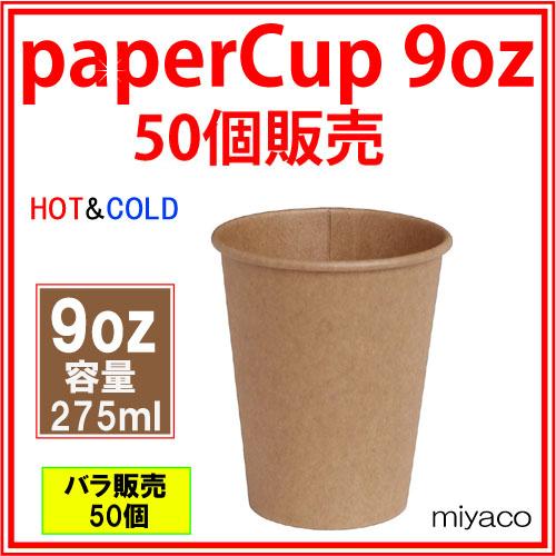 ★紙コップ9オンス(未晒) 275ml 50個