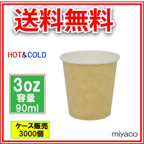紙コップ3オンス(OSU) 90ml 3000個