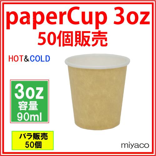 ★紙コップ3オンス(OSU) 90ml 50個
