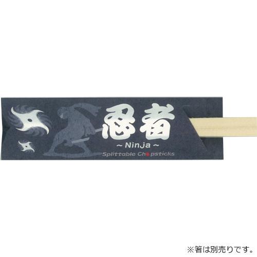 箸袋5型ハカマ『忍者』 500枚