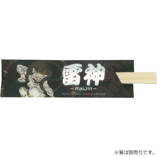 箸袋5型ハカマ『雷神』 500枚