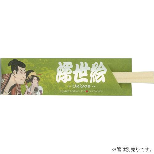 箸袋5型ハカマ『浮世絵』 500枚