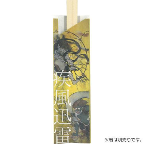 箸袋5型ハカマ『疾風迅雷(しっぷうじんらい)』 500枚