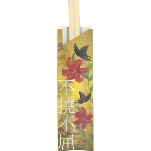 箸袋5型ハカマ『不撓不屈(ふとうふくつ)』 500枚