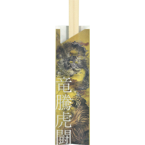 箸袋5型ハカマ『竜騰虎闘(りゅうとうことう)』 500枚