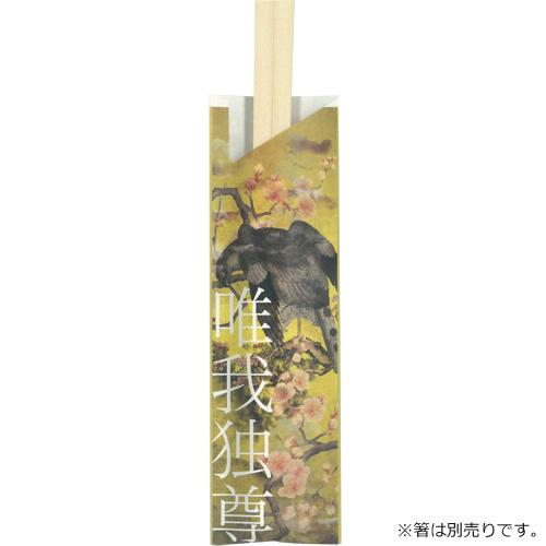 箸袋5型ハカマ『唯我独尊(ゆいがどくそん)』 500枚