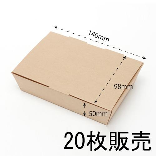 ★スナックBOX S 20枚