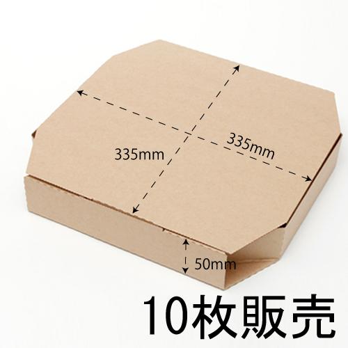 ★ピザBOX L 10枚